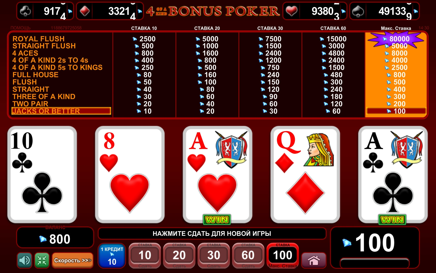 4 of a kind video poker