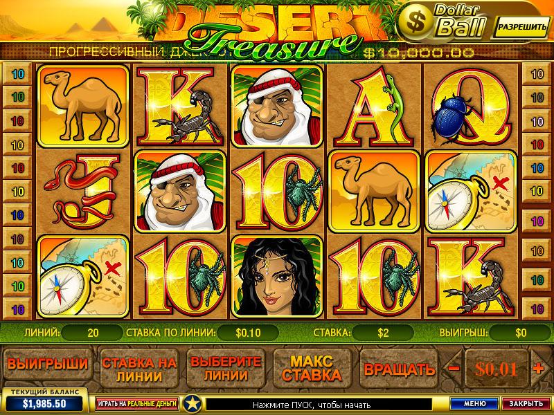 Пустыни Игровые Сокровище 2 Автоматы случаи