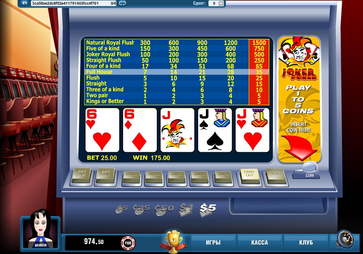 вулкан играть покер