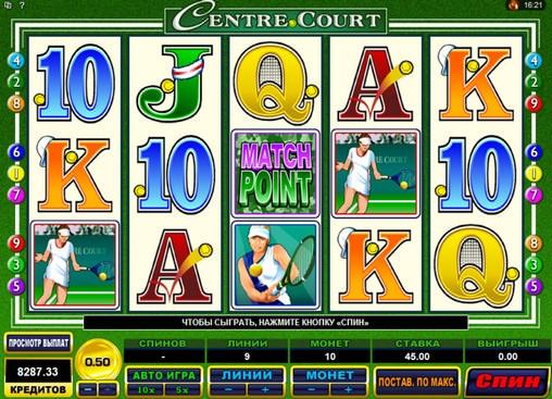 Игровой автомат Centre Court (Центральный Корт) в онлайн казино WheelSlots Лучше игровые аппараты и слоты абсолютно бесплатно!